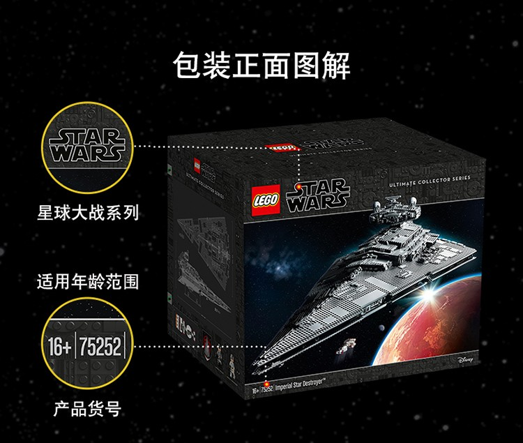 乐高(LEGO)星球大战 Star Wars系列 16岁+【D2C旗舰店限定款】 帝国歼星舰75252