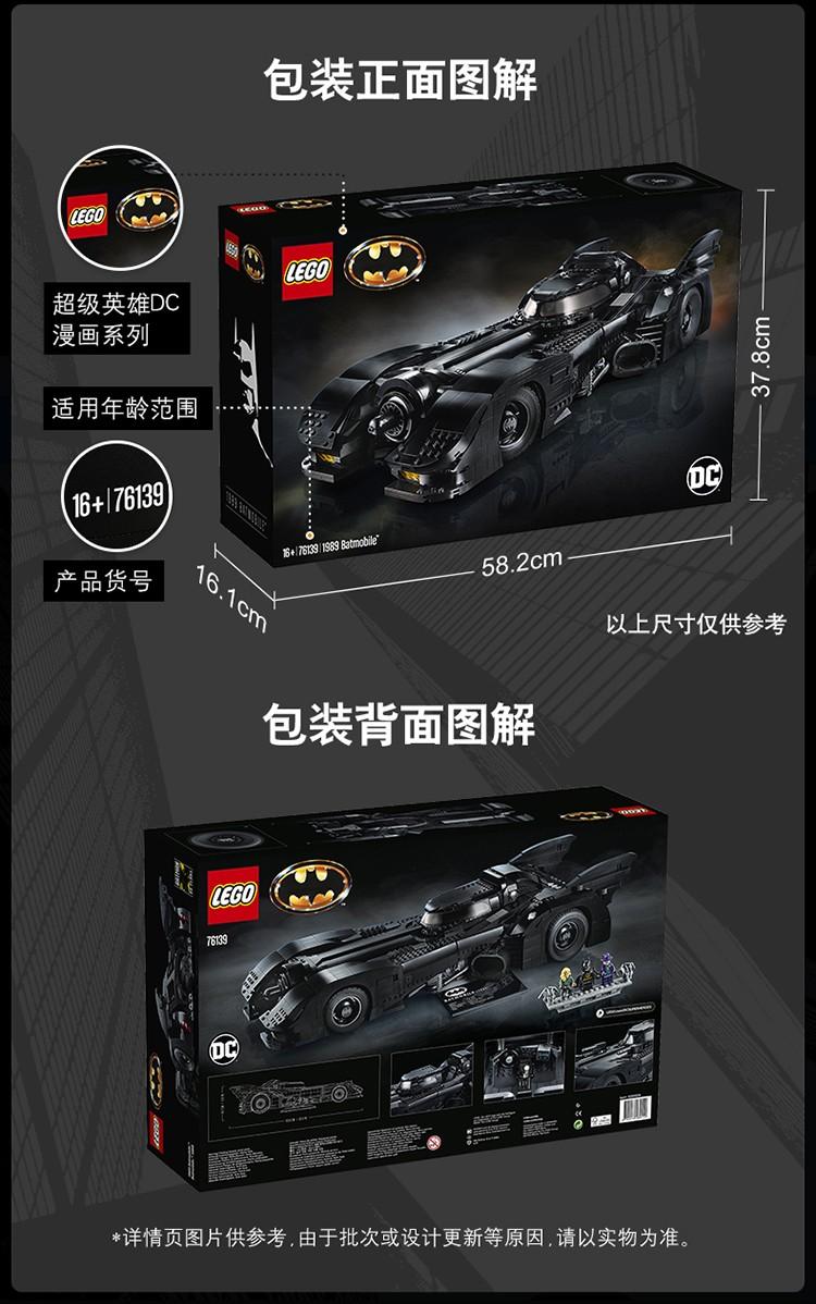 乐高(LEGO)超级英雄 Super Heros系列16岁+【D2C旗舰店限定款】 1989 Batmobile蝙蝠战车 76139