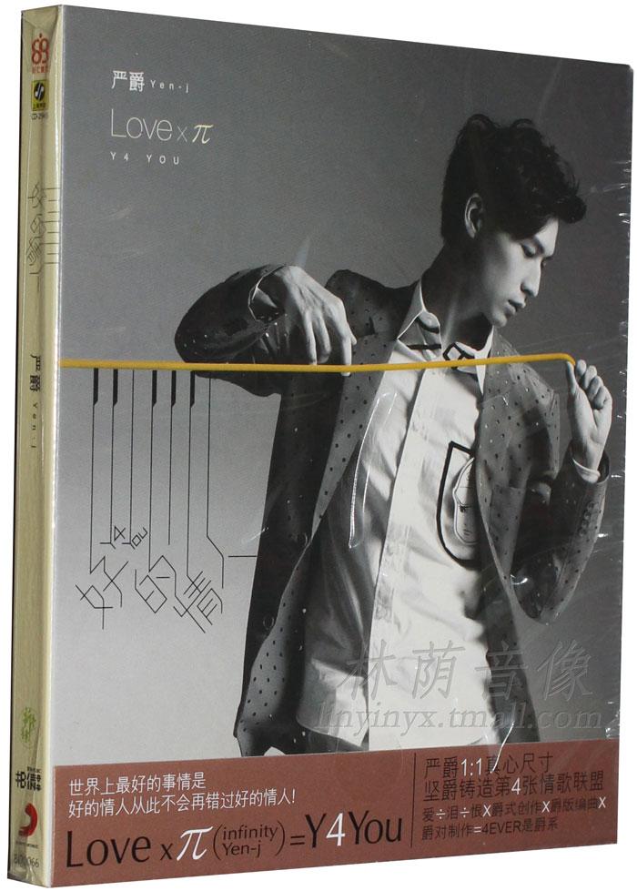【原装◆正版】2013新专辑 严爵 好的情人 love π cd