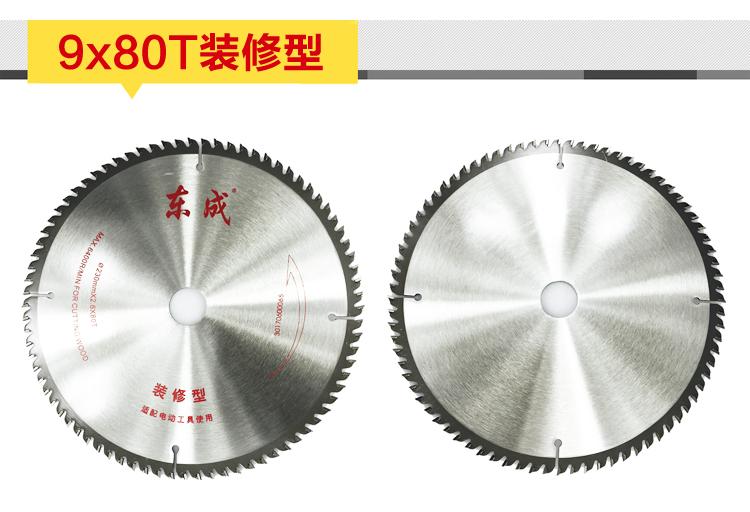 东成电动工具附件4-10寸装修级合金圆锯片硬质合金图片八