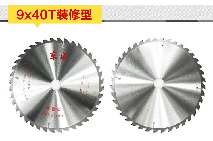 东成电动工具附件4-10寸装修级合金圆锯片硬质合金图片六