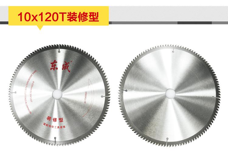 东成电动工具附件4-10寸装修级合金圆锯片硬质合金图片十一
