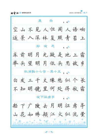 唐诗三百首精选 9787538751826     编辑推荐  ★移动互联网 书法独创图片