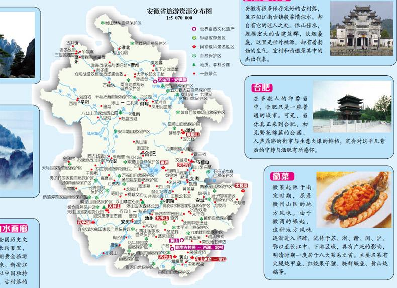 """交通地图  《""""非凡旅图""""中国分省旅游交通图系列——华东地区·安徽省"""