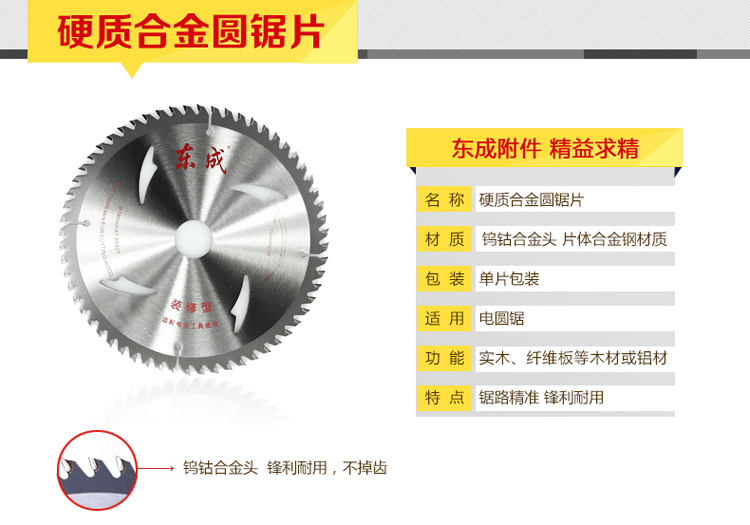 东成电动工具附件4-10寸装修级合金圆锯片硬质合金图片一