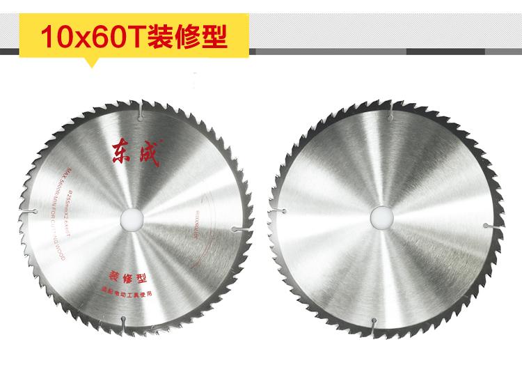 东成电动工具附件4-10寸装修级合金圆锯片硬质合金图片十