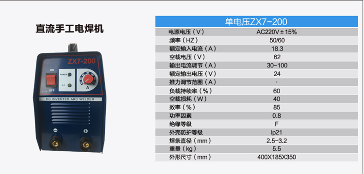 东成电焊机ZX7-250直流双电压电焊机220V图片三