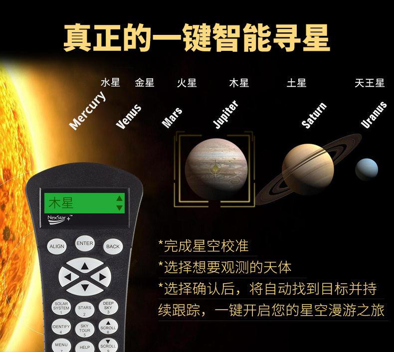 优惠星特朗天文望远镜 LCM114 中文操控 自动寻星插图(10)