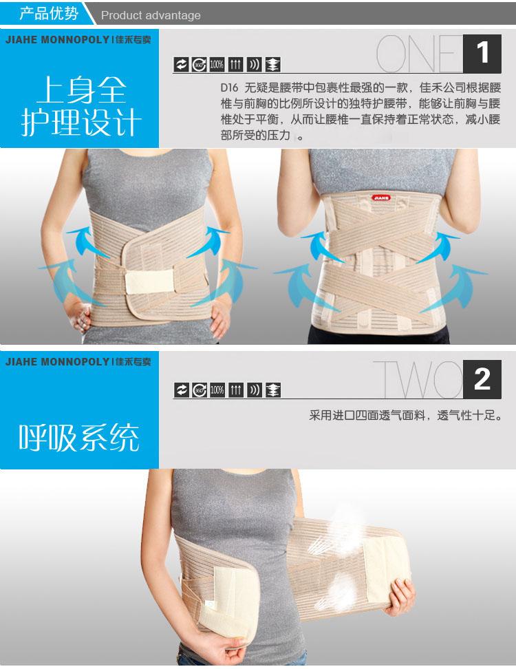 腰椎突出的保健方法