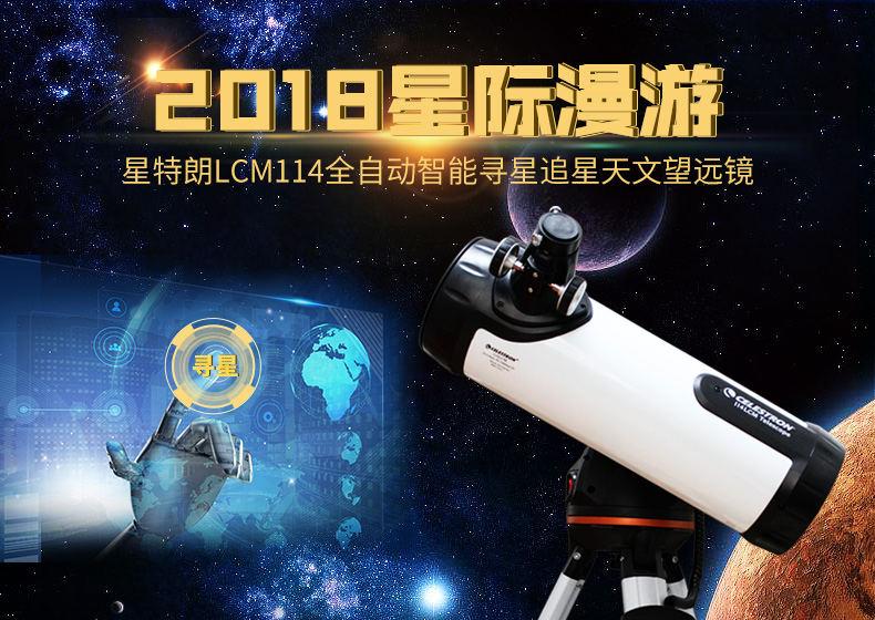 优惠星特朗天文望远镜 LCM114 中文操控 自动寻星插图(9)