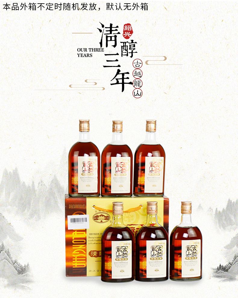 绍兴黄酒古越龙山清醇三年花雕酒半甜型整箱礼盒500mlx6瓶糯米老酒