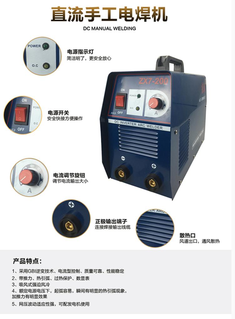 东成电焊机ZX7-250直流双电压电焊机220V图片四