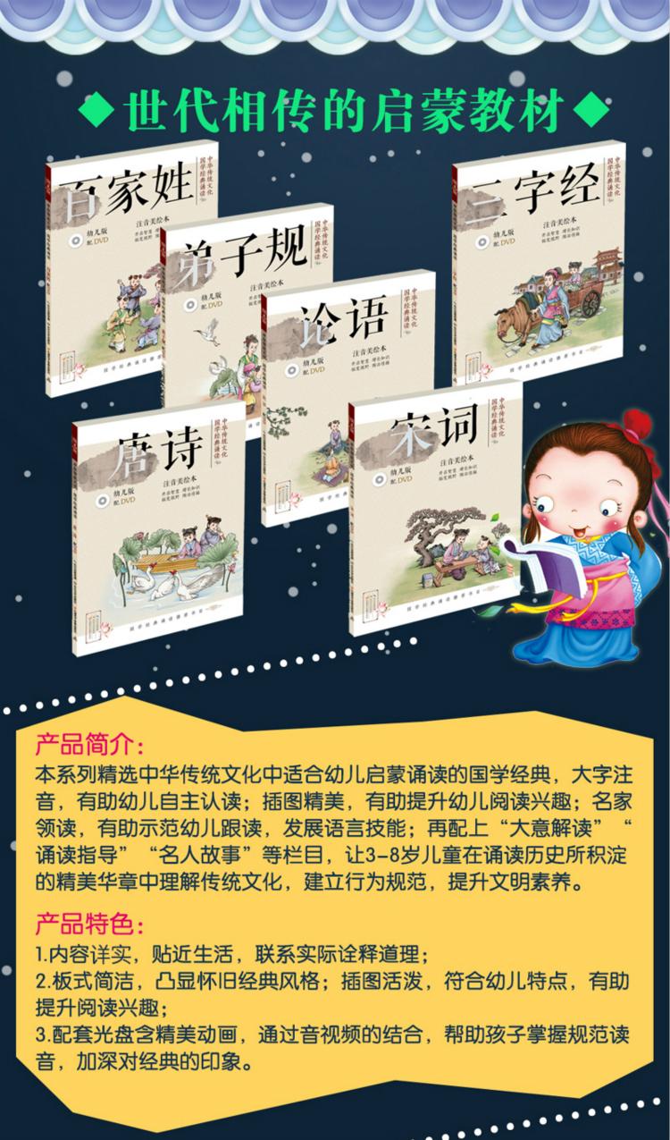 音美传统文化幼儿国学附赠光盘唐诗版诵读经典dvd注中华绘版幼儿无硅油设计图