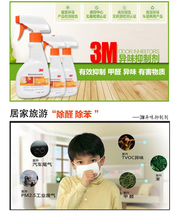 3M生物酶 新房除甲醛异味喷雾剂 新车除味剂 异味抑制剂QJ 三瓶装