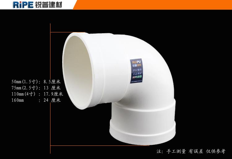 PVC排水管 90度 弯头 50 75 110 PVC水管管件
