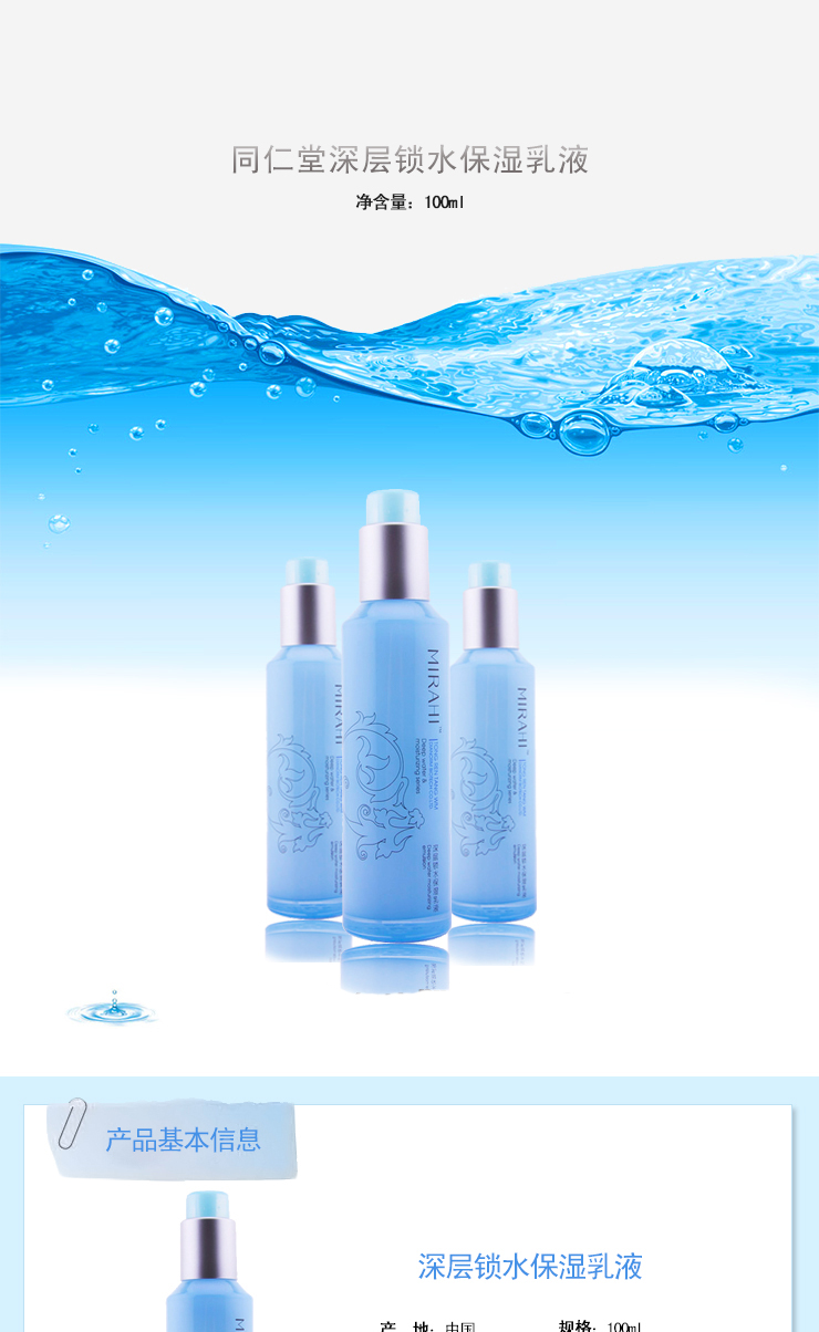 同仁堂深层锁水保湿乳液100ml/瓶 深层锁水保湿系列
