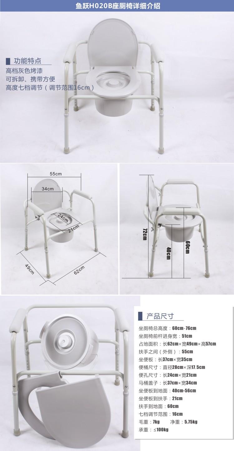 鱼跃坐厕椅 H020B 坐便器 老人孕妇适用