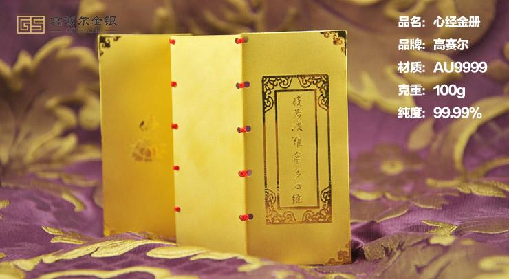 高赛尔 Au9999金条 祈福系列之心经金册100g图片