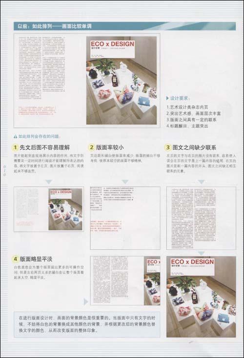 进阶理解版式设计 eye4u视觉设计工作室 9787500687481图片