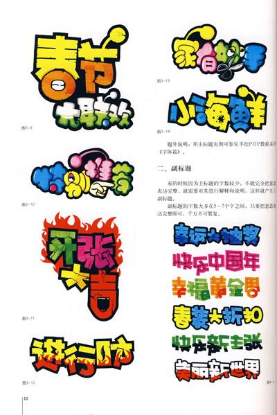 手繪pop教程—海報篇 9787531439370