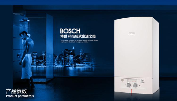 博世BOSCH壁挂炉采暖热水燃气两用18KW 博世-18KW