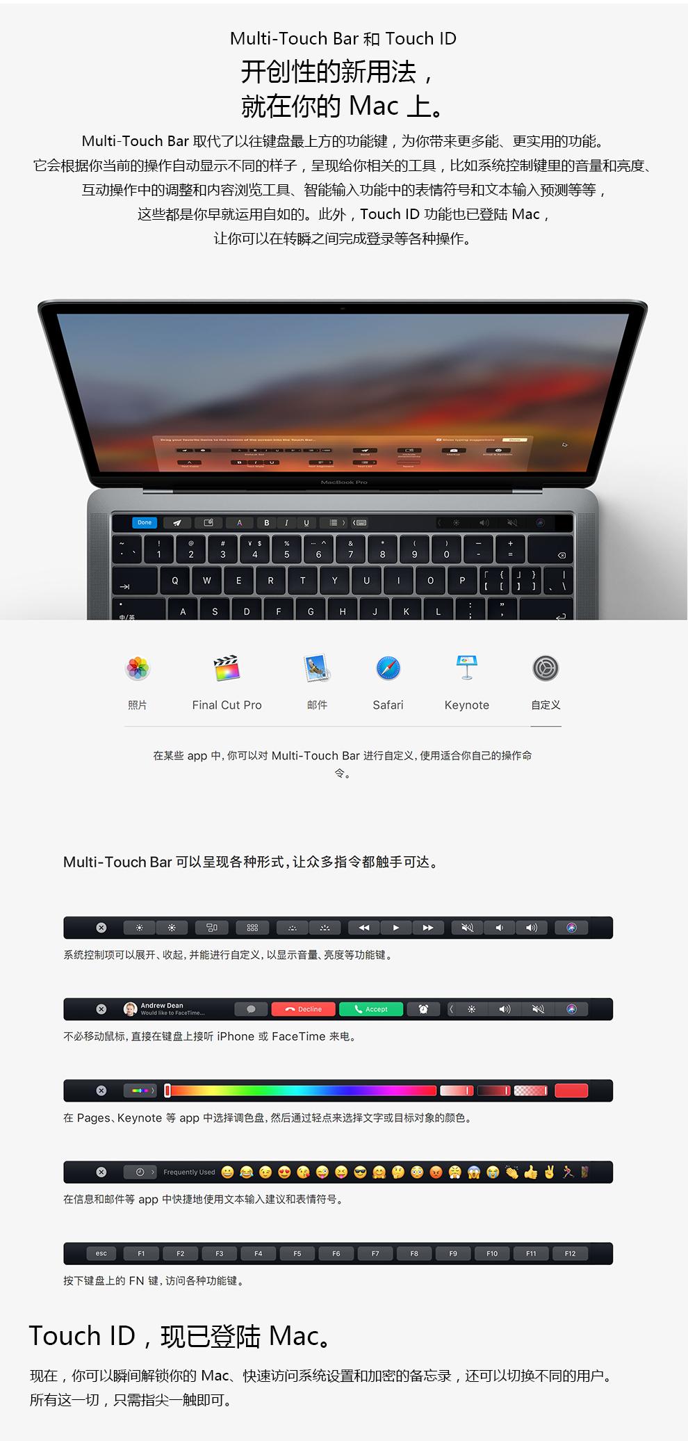 Apple MacBook Pro 笔记本电脑 13.3英寸 2017款 详情页