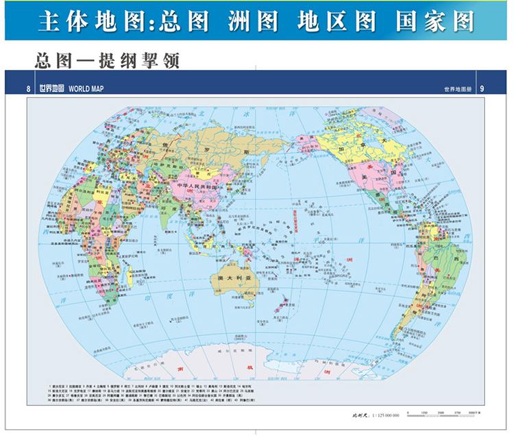2018年 新版 世界地图册 中英文版 铜版纸印刷