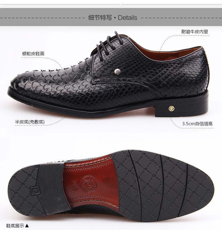 皮尔卡丹男士商务高端皮鞋