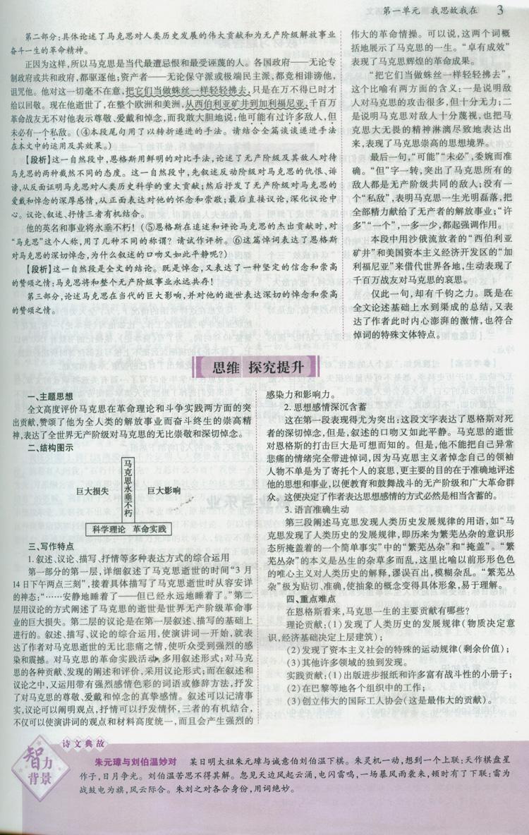 5版 必修4 语文 语文版 5年高考3年模拟高中同步五三同步
