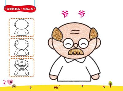 2-6岁-卡通人物-我爱简笔画-升级版 河北少儿出版社 余非鱼图片
