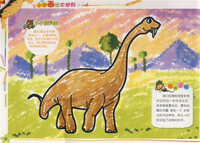 小手画出大世界 恐龙世界图片