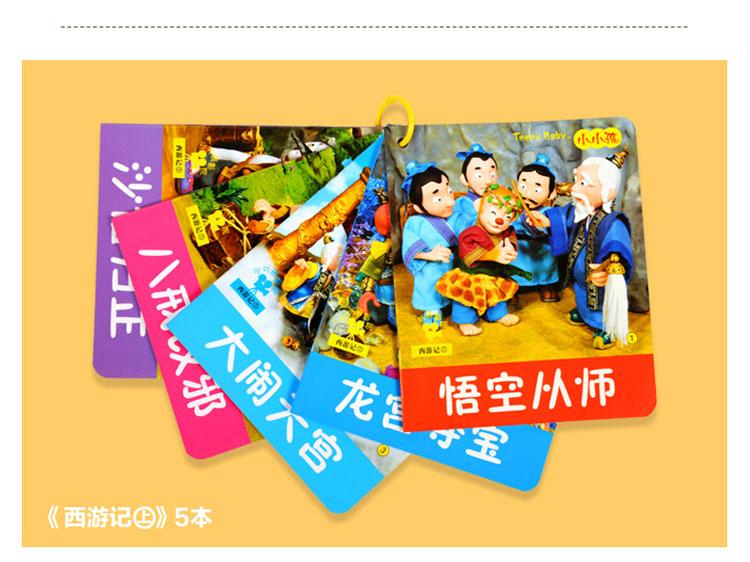 三国演义 西游记连环画四大名著经典故事书籍 儿童图书图片 小小孩