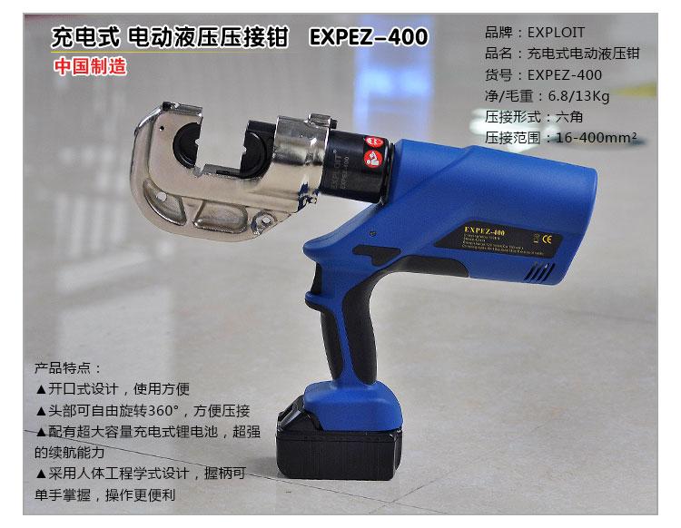 开拓/exploit p 充电式液压压接钳 电动液压钳 快速压图片