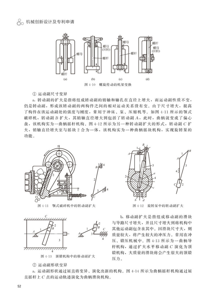 [bf]机械创新设计及申请-陈继文,杨红娟,陈清朋-化学工业出版社图片