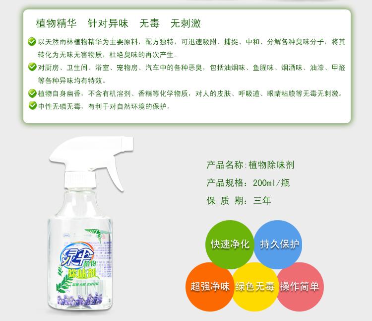 瓶空气清新剂除异味除甲醛分解室内烟