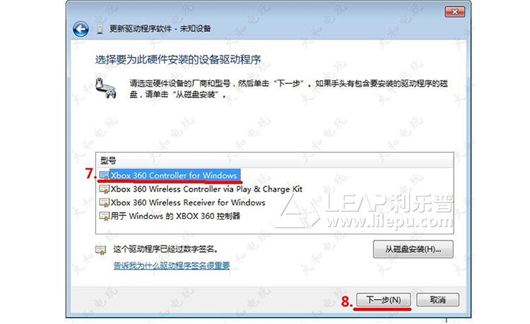 利乐普 电脑专用XBOX360E XBOX360 SLIM 无