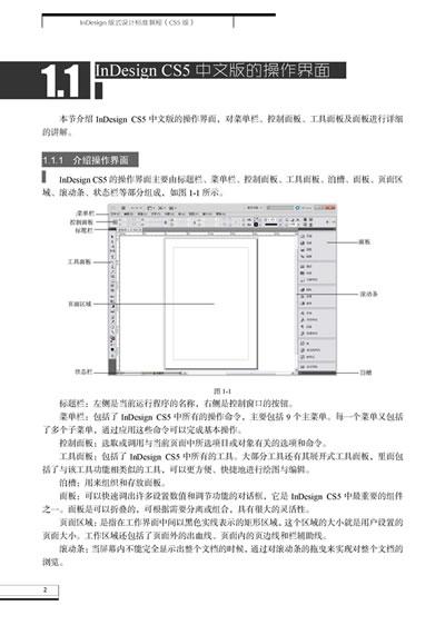 indesign版式设计标准教程(cs5版)图片