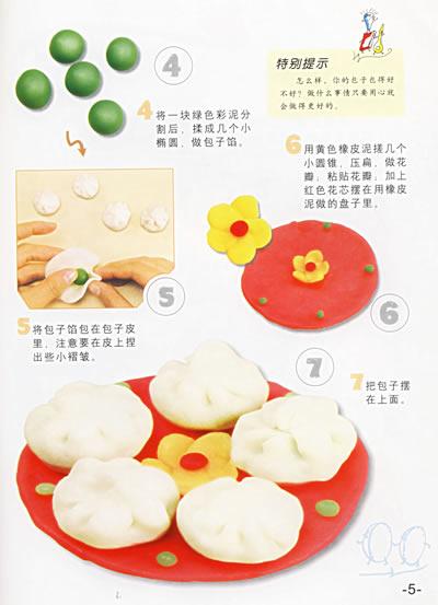 彩泥手工制作饼