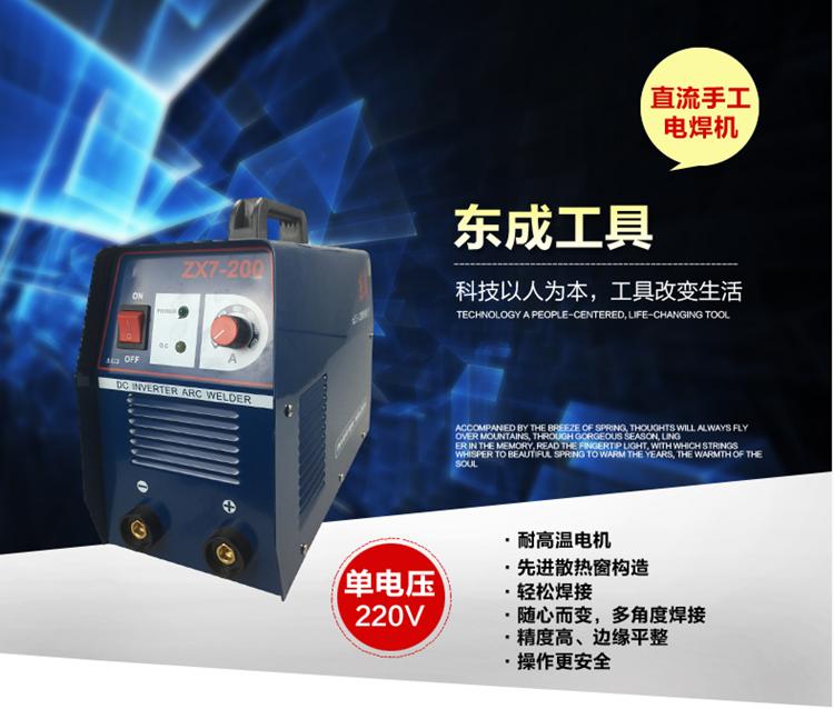 东成电焊机ZX7-250直流双电压电焊机220V图片一