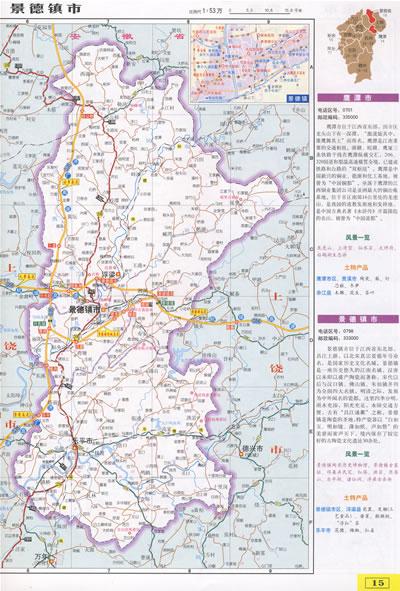 江西省福建省及周边地区公路里程地图册