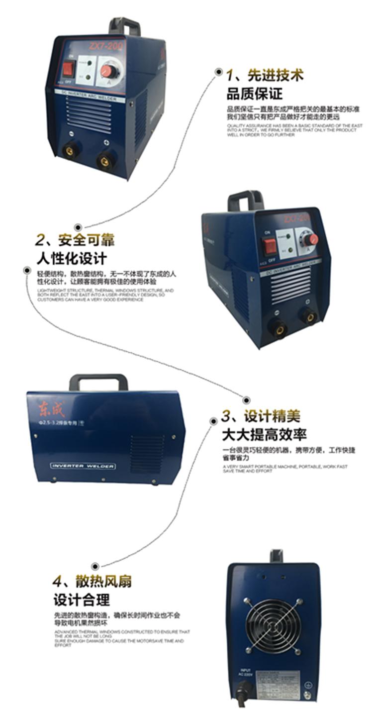 东成电焊机ZX7-250直流双电压电焊机220V图片十三