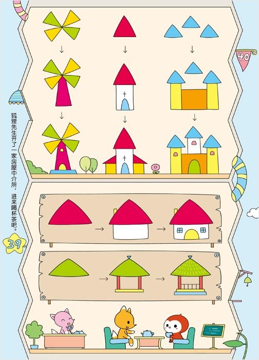 神奇简笔画教室100层的摩天大楼图片