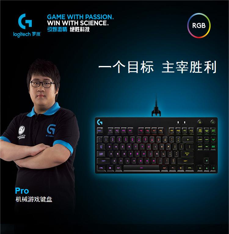 Logitec 罗技 G Pro RGB机械游戏键盘 紧凑式87键 6.2折$79.99 海淘转运到手约¥642