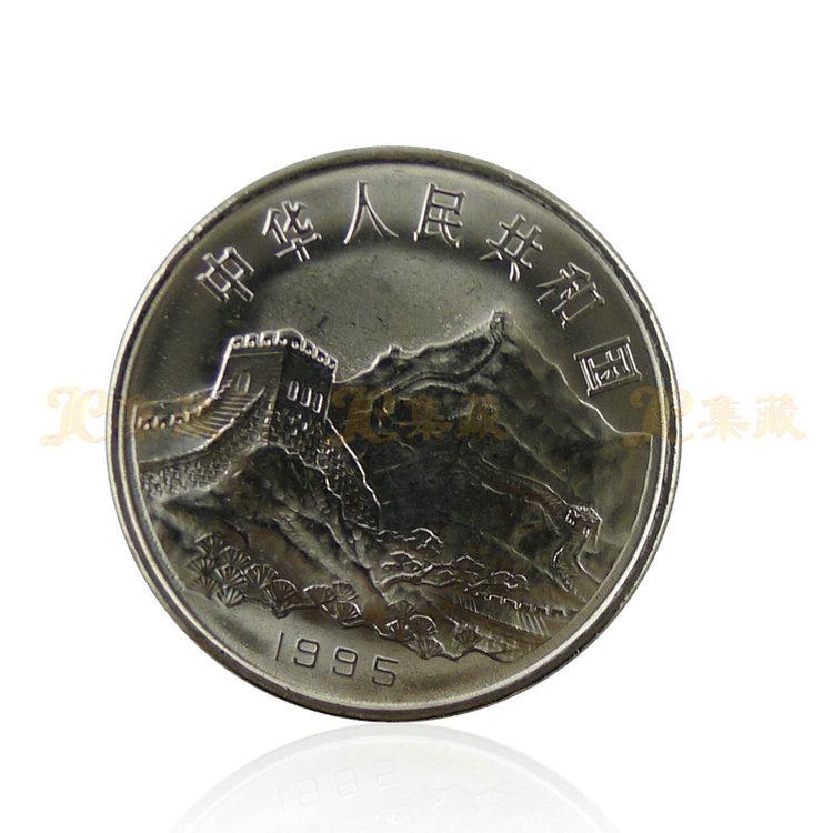 上海集藏 中国抗日战争和世界反法西斯战争胜利50周年纪念币
