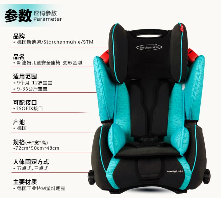 斯迪姆STM汽车儿童安全座椅德国原装进口变形金刚可配isofix9月-12岁 巧克力色