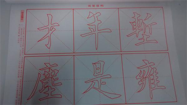 田英章毛笔练字贴 毛笔楷书描红(间架结构) 书法专用纸张