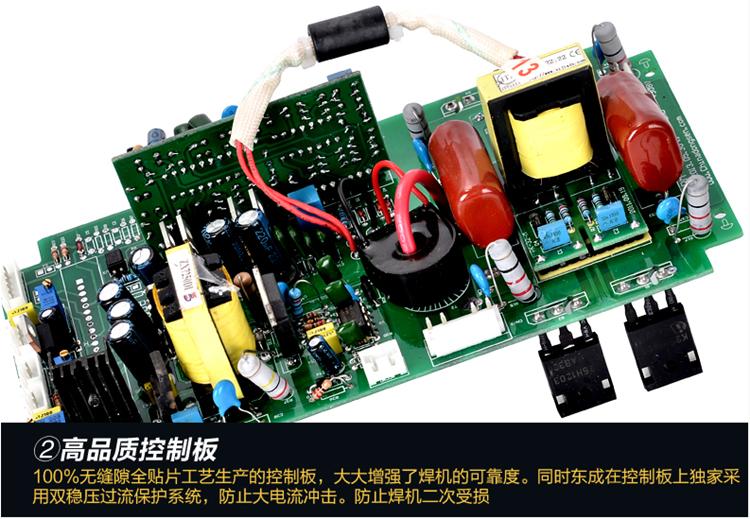 东成电焊机ZX7-250直流双电压电焊机220V图片八