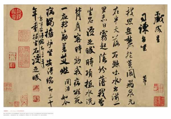 中国好书法·大师尺牍精品:放大版:米芾图片