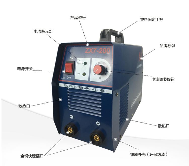 东成电焊机ZX7-250直流双电压电焊机220V图片五