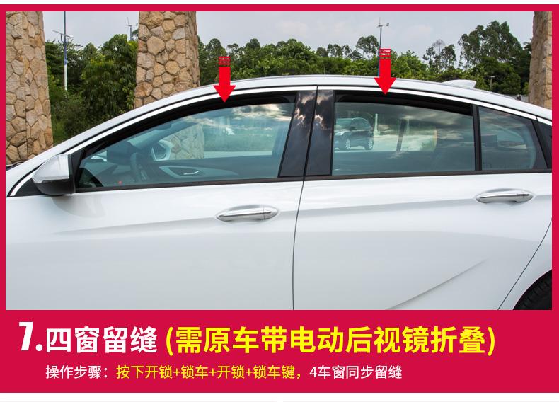 汽车装饰其它功汽车卡佐卡佐君威17款新别克一键自动升窗器后博悦小件行力架图片